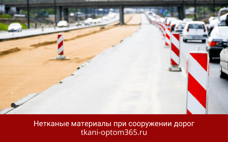 нетканые материалы в строительстве дорог геотекстиль