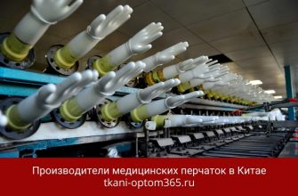 Производители перчаток Китай