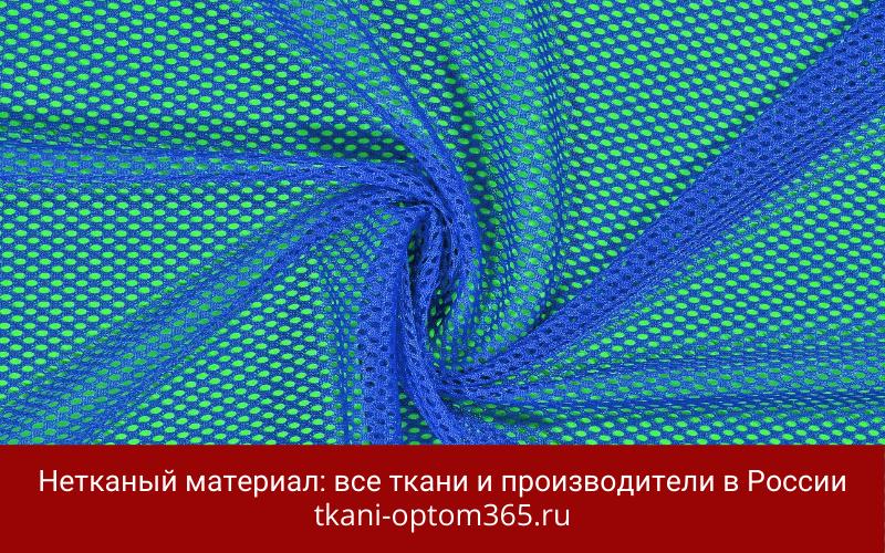 нетканый материал ткани и производители