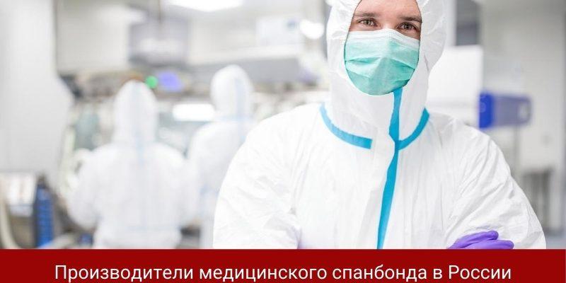Производители спанбонда Россия