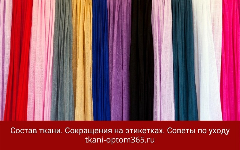 Состав ткани Сокращения на этикетках Советы по уходу