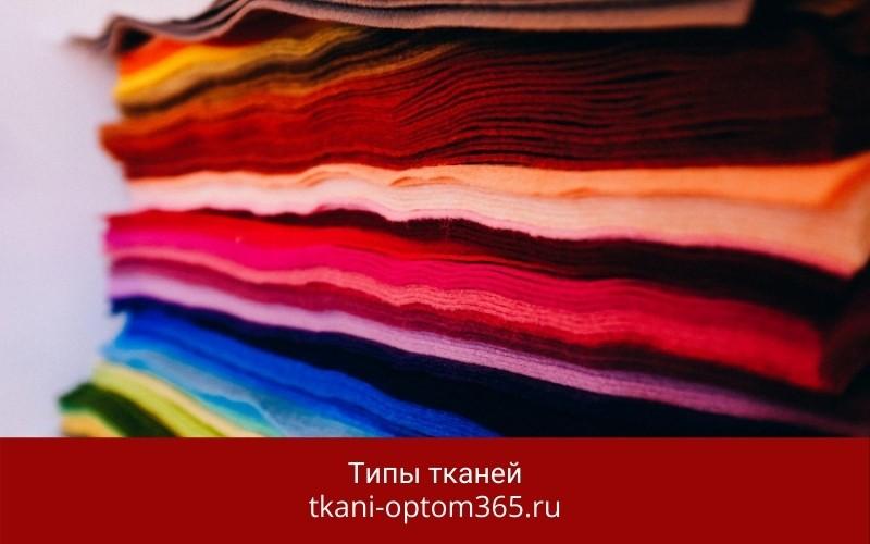 Типы тканей