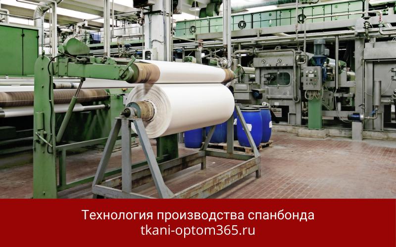 Производство спанбонда