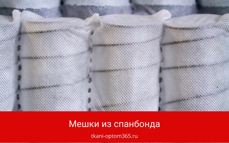 Мешки из спанбонда